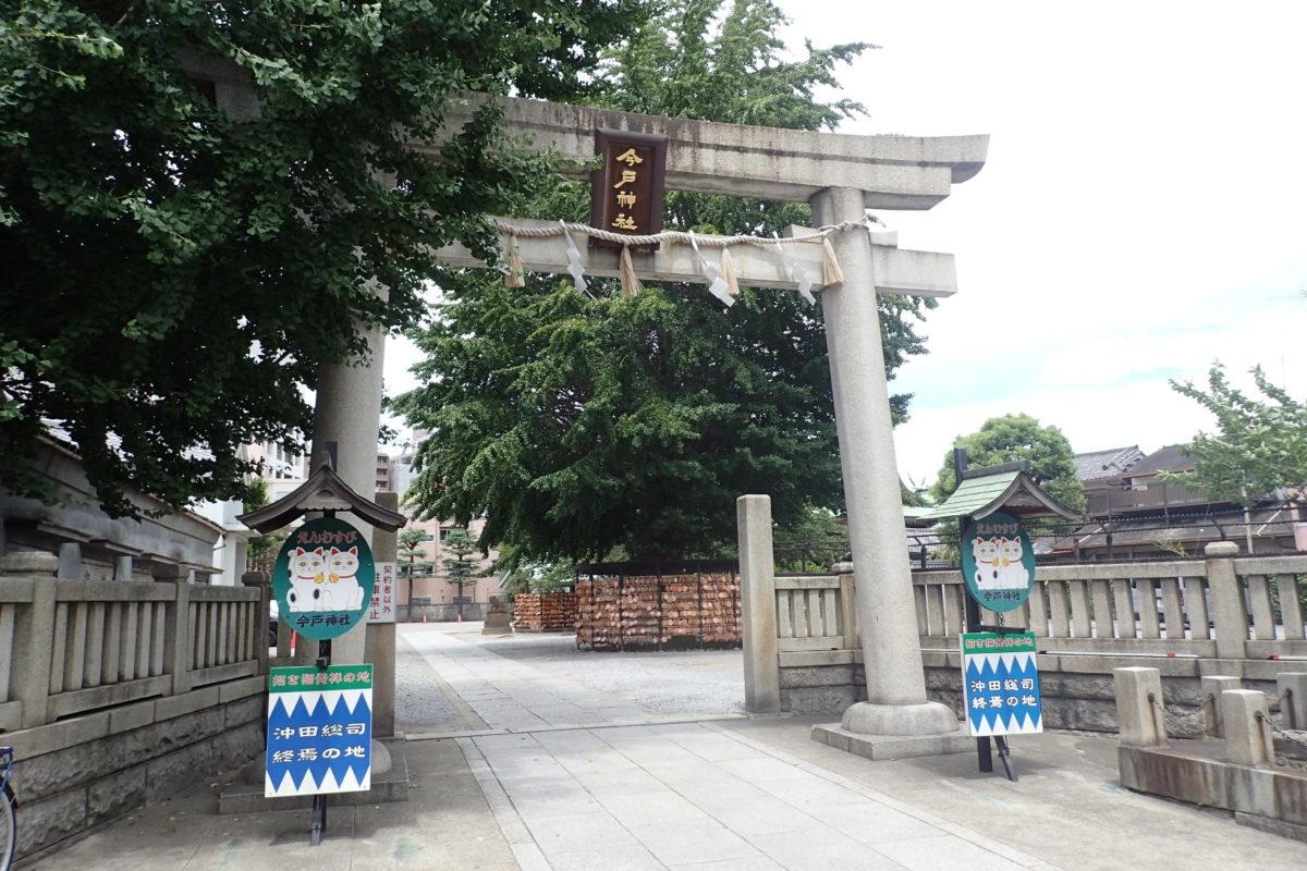 Entrada de l'Imado Shrine