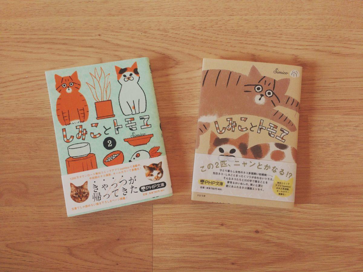 Llibres japonesos sobre gats