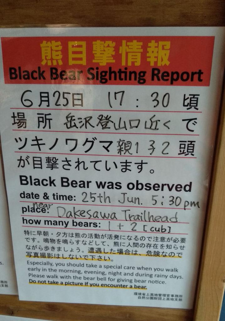Catell on s'informa de l'avistament d'ossos, en japonès i anglès