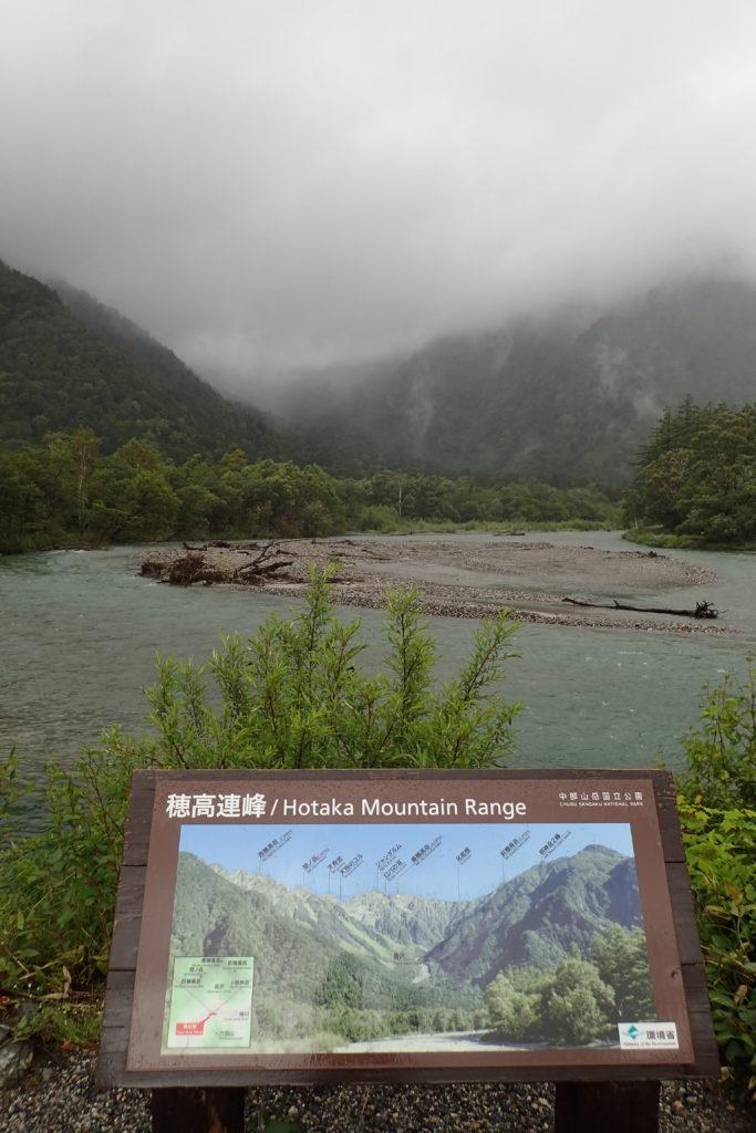 Panell informatiu sobre el paisatge amb el paisatge de fons, però tapat pels núvols
