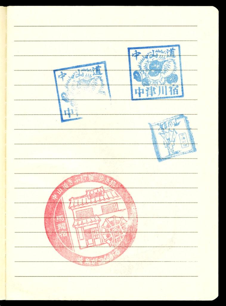 Full de llibreta amb l'Eki Stamp de Magome i Nagiso