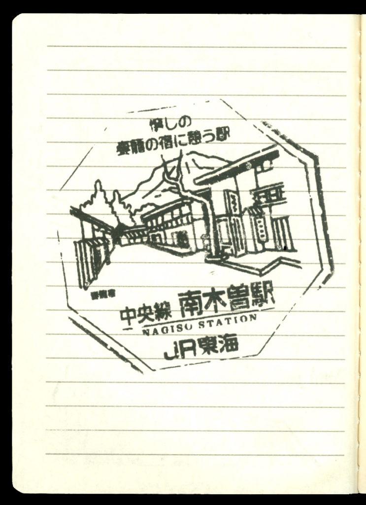 Full de llibreta amb l'Eki Stamp de l'estació de Nagiso