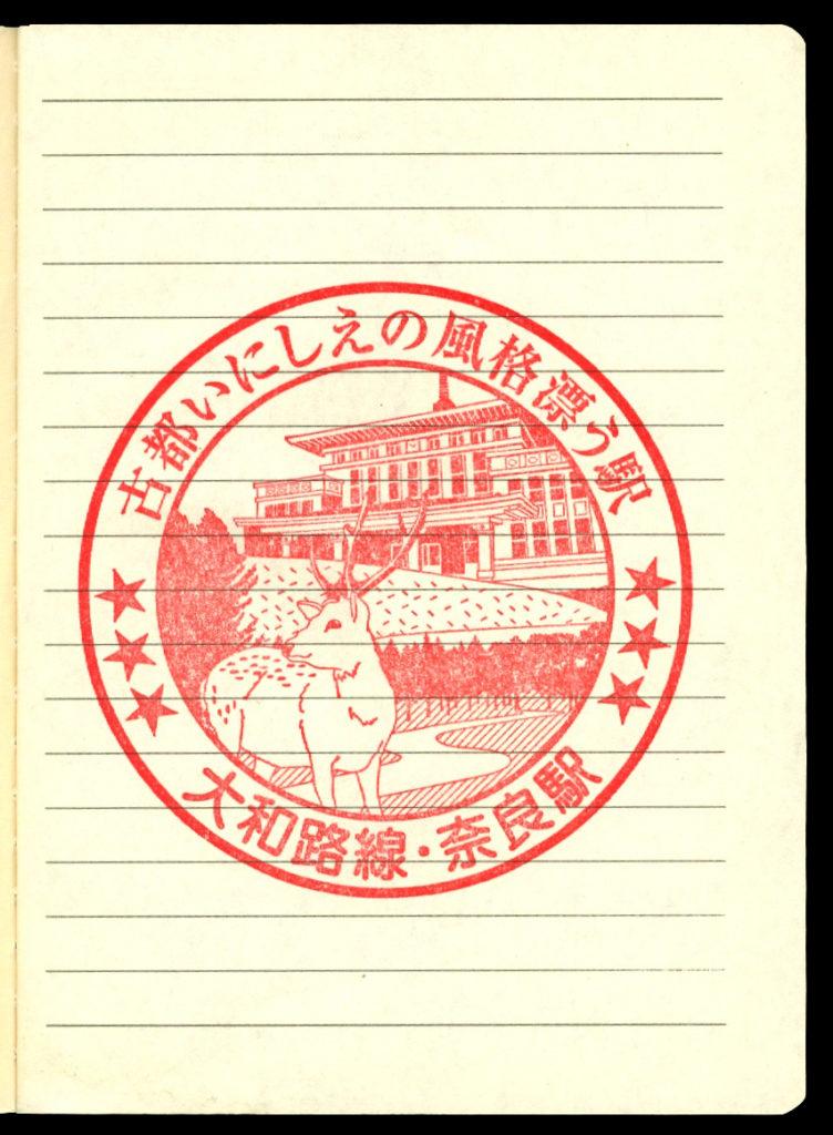 Full de llibreta amb l'Eki Stamp de Nara